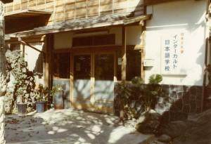 mejiro-ko