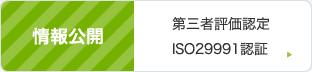 情報公開 第三者評価認定 ISO29991認証