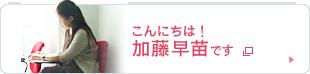 こんにちは!加藤早苗です