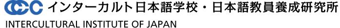 インターカルト日本語学校・日本語教員養成研究所