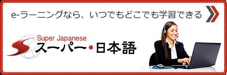 スーパー日本語