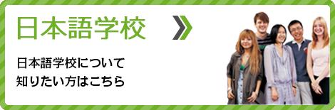 日本語学校