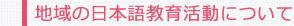 地域の日本語教育活動について