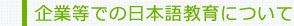企業等での日本語教育について